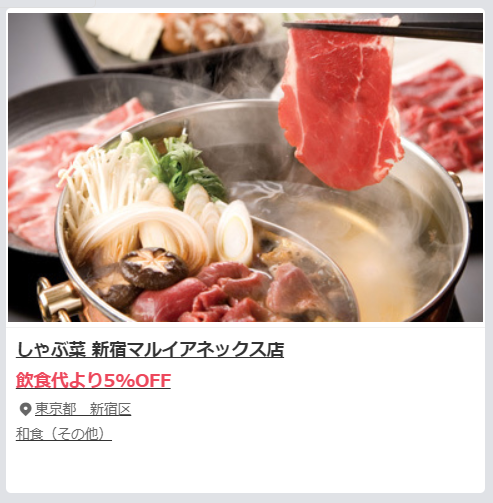 しゃぶ菜新宿マルイアネックス店割引