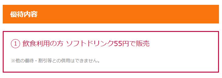 幸楽苑JAF優待内容