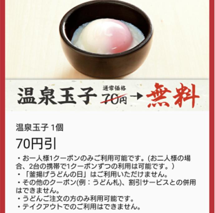 丸亀製麺のアプリクーポン