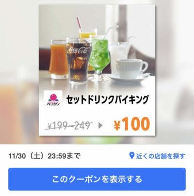 バーミヤンセットドリンクバイキング100円クーポン