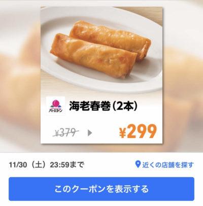 バーミヤン海老春巻80円引きクーポン