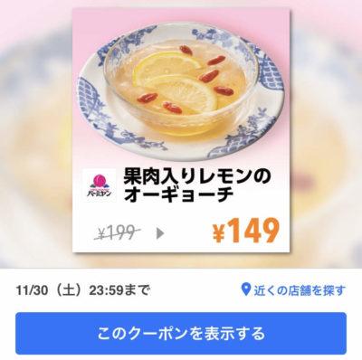 バーミヤンレモンのオーギョーチ50円引きクーポン
