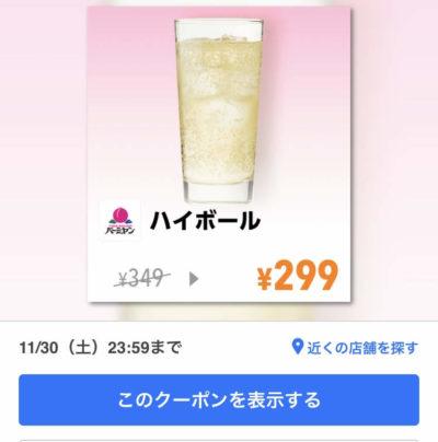 バーミヤンハイボール50円引きクーポン
