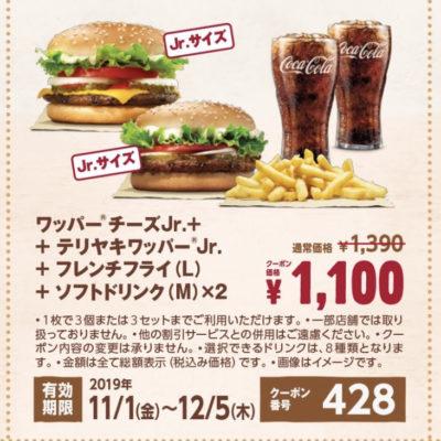 バーガーキングワッパーチーズJr+テリヤキワッパーJr+ポテトL+ドリンクM2 290円引きクーポン