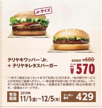 バーガーキングテリヤキワッパーJr+テリヤキレタス110円引きクーポン