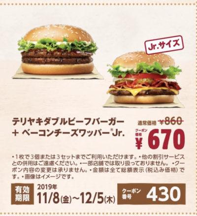 バーガーキングテリヤキWビーフ+ベーコンチーズワッパーJr190円引きクーポン