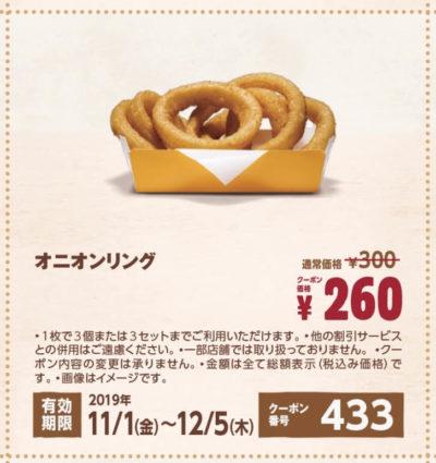 バーガーキングオニオンリング40円引きクーポン