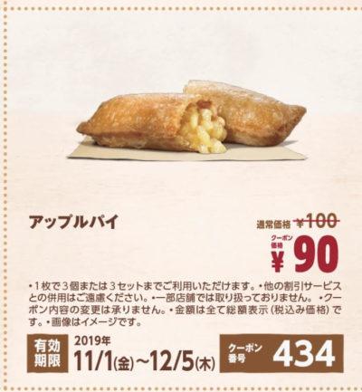 バーガーキングアップルパイ10円引きクーポン