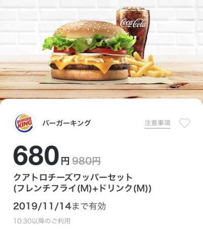 バーガーキングQチーズワッパーMセット300円引きクーポン
