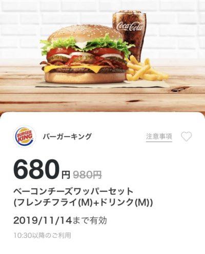 バーガーキングベーコンチーズワッパーMセット300円引きクーポン