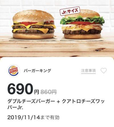 バーガーキングWチーズ&QチーズワッパーJr170円引きクーポン