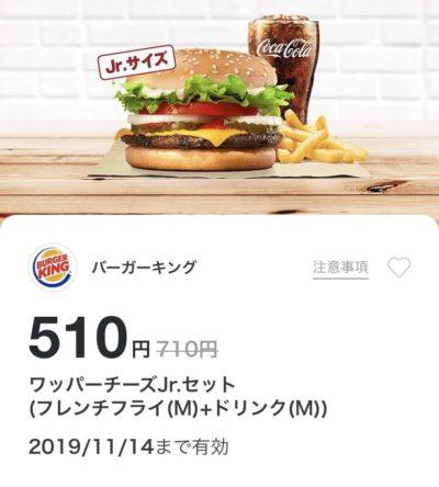 バーガーキングワッパーチーズJrMセット200円引きクーポン