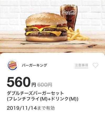 バーガーキングWチーズバーガーMセット40円引きクーポン