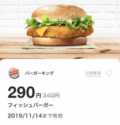 バーガーキングフィッシュバーガー50円引きクーポン