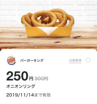 バーガーキングオニオンリング50円引きクーポン