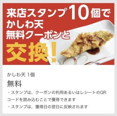 丸亀製麺来店スタンプ交換クーポン