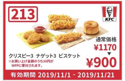 ケンタッキークリスピー3+ナゲット3+ビスケット270円引きクーポン