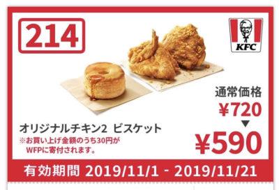 ケンタッキーオリジナル2+ビスケット130円引きクーポン