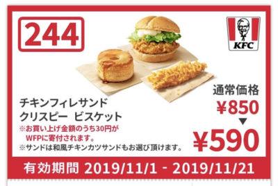ケンタッキーチキンフィレサンド+クリスピー+ビスケット260円引きクーポン