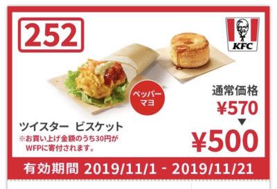 ケンタッキーツイスター+ビスケット70円引きクーポン