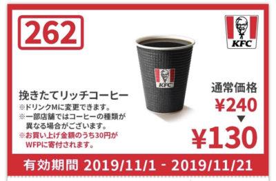 ケンタッキー深煎りリッチコーヒー110円引きクーポン