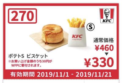 ケンタッキーポテトS+ビスケット130円引きクーポン