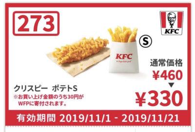 ケンタッキークリスピー+ポテトS130円引きクーポン