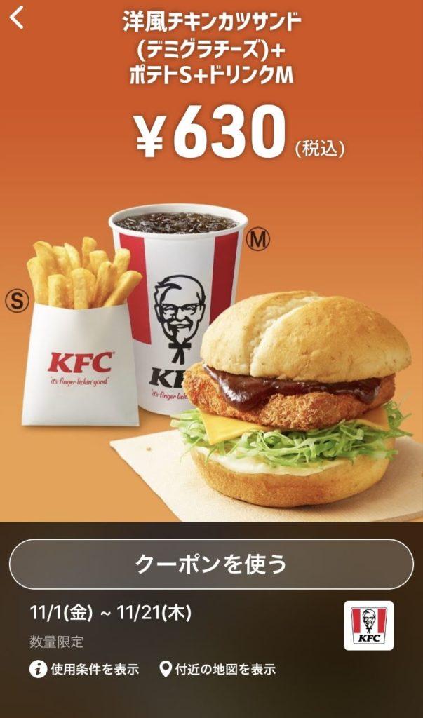 ケンタッキー洋風チキンカツサンド+ポテトS+ドリンクM630円クーポン