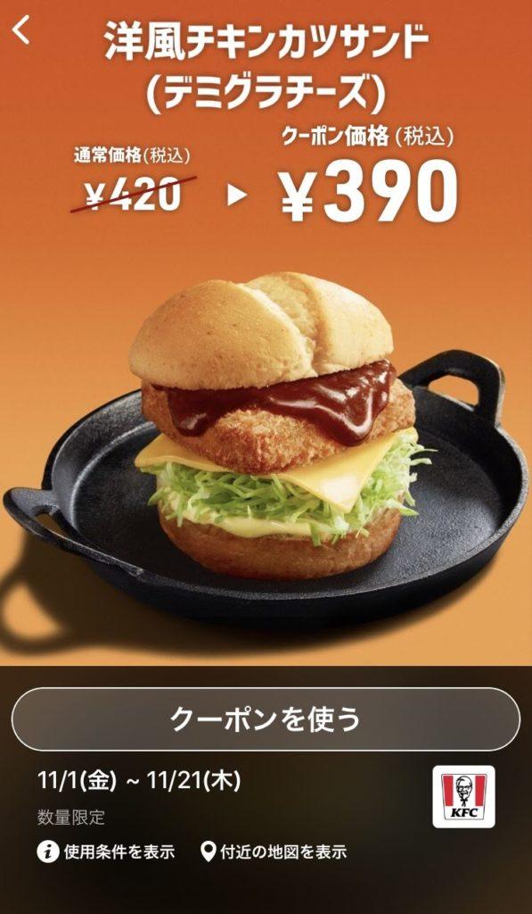 ケンタッキー洋風チキンカツサンド30円引きクーポン
