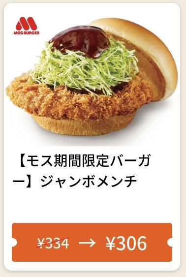 モスバーガージャンボメンチ28円引きクーポン
