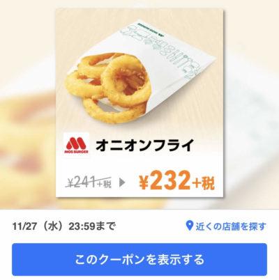 モスバーガーオニオンフライ9円引きクーポン