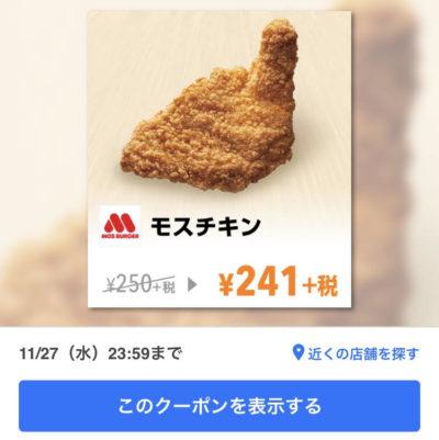 モスバーガーモスチキン9円引きクーポン