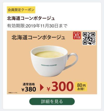 FRESHNESS BURGER北海道コーンポタージュ80円引きクーポン