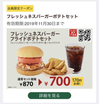 FRESHNESS BURGERフレッシュネスバーガーポテトセット170円引きクーポン