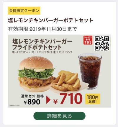 FRESHNESS BURGER塩レモンチキンバーガーポテトセット180円引きクーポン