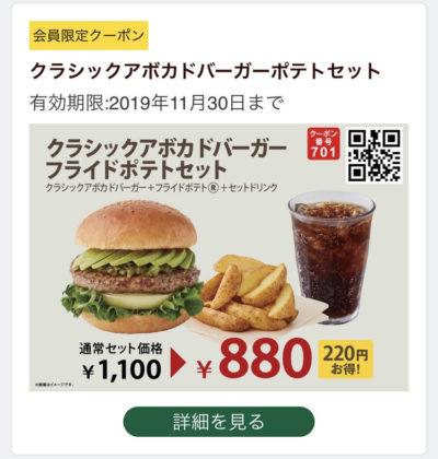 FRESHNESS BURGERクラシックアボカド+ポテトセット220円引きクーポン