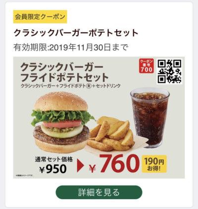 FRESHNESS BURGERクラシックバーガーポテトセット190円引きクーポン