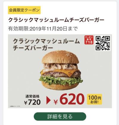 FRESHNESS BURGERクラシックマッシュルームチーズバーガー100円引きクーポン