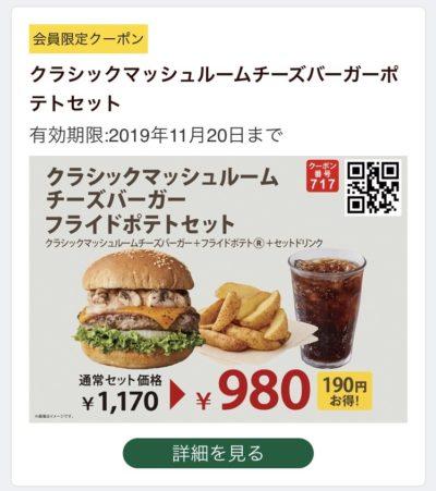 FRESHNESS BURGERクラシックマッシュルームチーズバーガーポテトセット190円引きクーポン