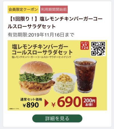 FRESHNESS BURGER塩レモンチキンバーガーサラダセット200円引きクーポン