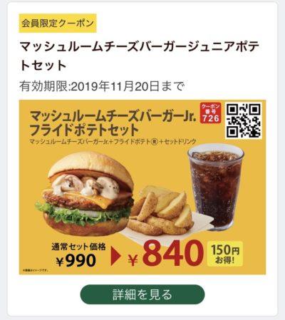 FRESHNESS BURGERマッシュルームチーズJrポテトセット150円引きクーポン