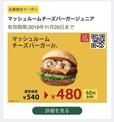 FRESHNESS BURGERマッシュルームチーズJr60円引きクーポン