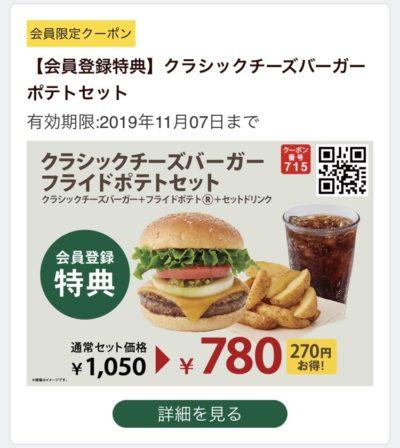 FRESHNESS BURGERクラシックチーズバーガーポテトセット270円引きクーポン