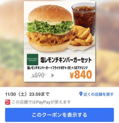 FRESHNESS BURGER塩レモンチキンバーガーポテトセット50円引きクーポン