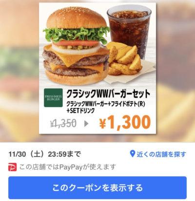 FRESHNESS BURGERクラシックWWバーガー50円引きクーポン