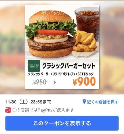 FRESHNESS BURGERクラシックバーガーポテトセット50円引きクーポン