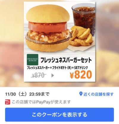 FRESHNESS BURGERフレッシュネスバーガーポテトセット50円引きクーポン