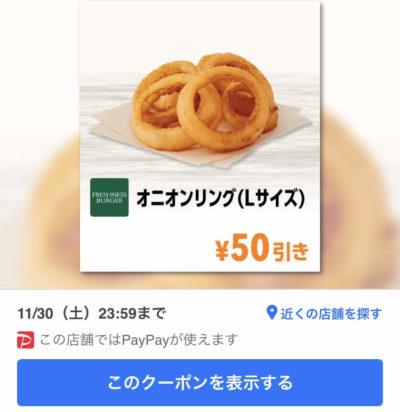 FRESHNESS BURGERオニオンリングL50円引きクーポン