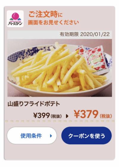 バーミヤンフライドポテト20円引きクーポン
