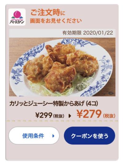 バーミヤンからあげ4個20円引きクーポン